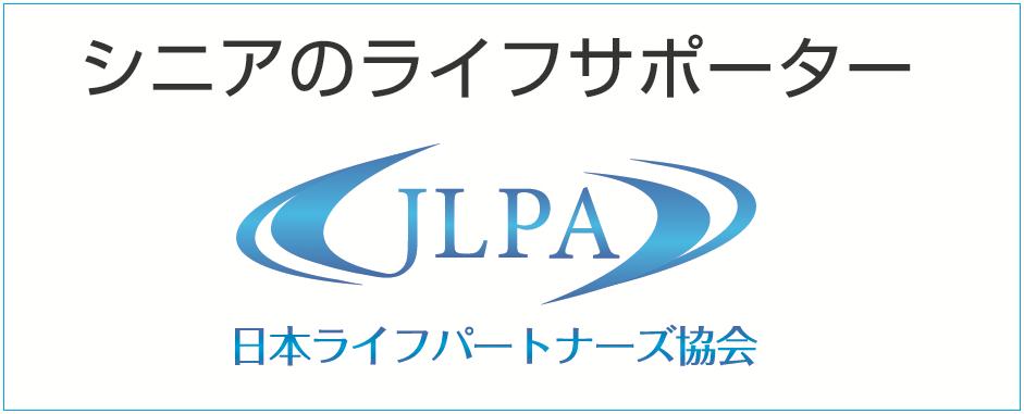 シニアのライフサポーター 日本ライフパートナーズ協会